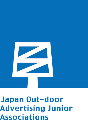 日本屋外広告業青年部連合会